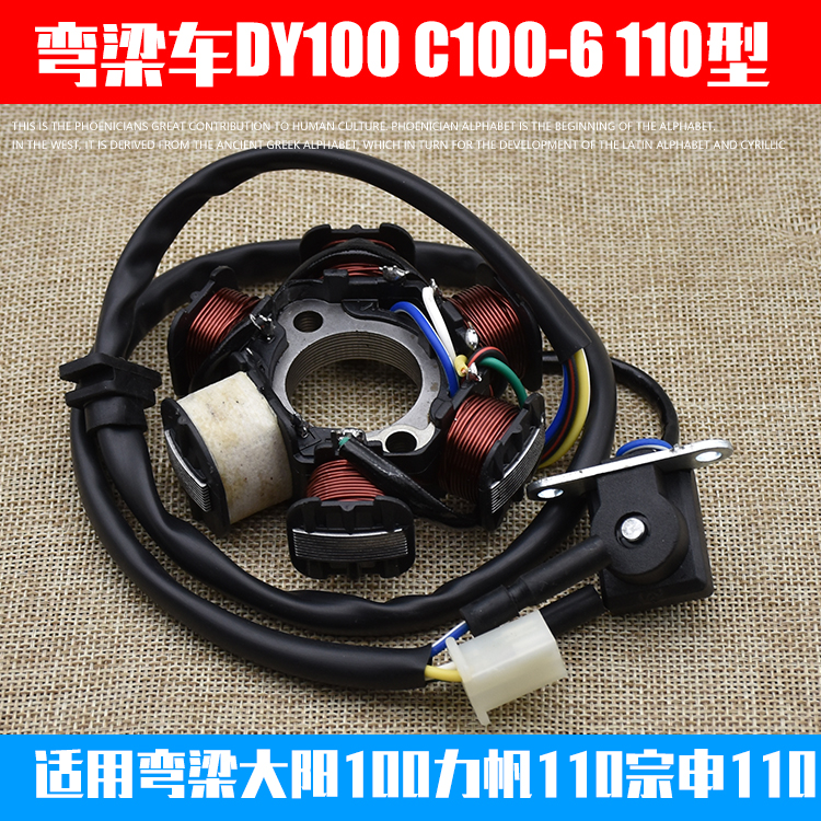 Bending beam motorcycle moped accessories DY100 110CC