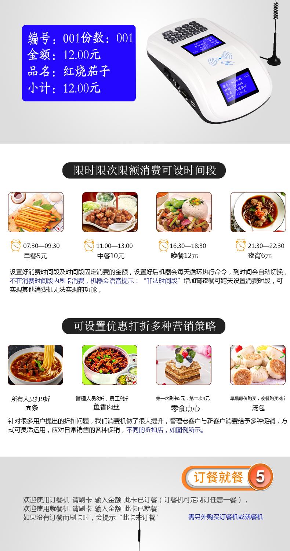 食堂刷卡机饭堂无线消费机饭厅美食城售饭机一卡通系统详细照片