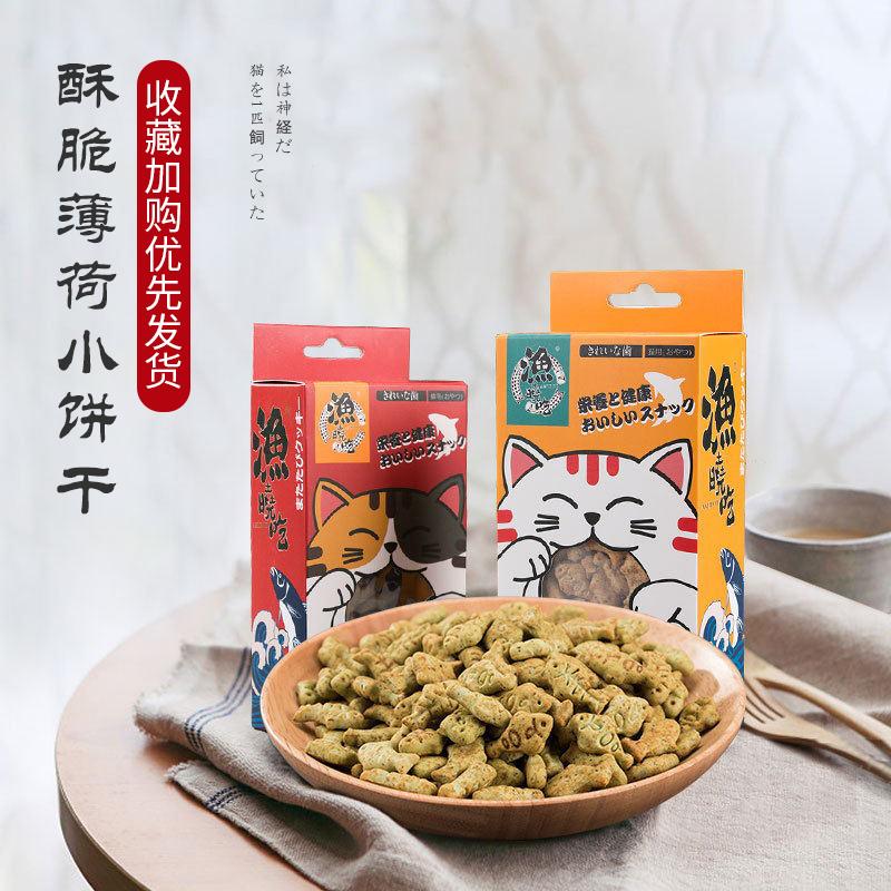 Yuxiao ăn bánh quy cá hồi catnip cực cá tuyết mèo ăn nhẹ mèo sạch răng đồ ăn nhẹ Anh ngắn ragdoll vẻ đẹp ngắn - Đồ ăn nhẹ cho mèo