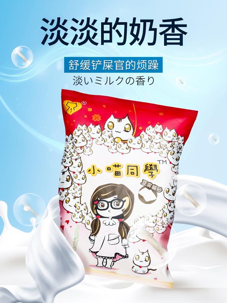 小喵同学豆腐猫砂除臭无粉尘大包装非公斤斤包邮详细照片