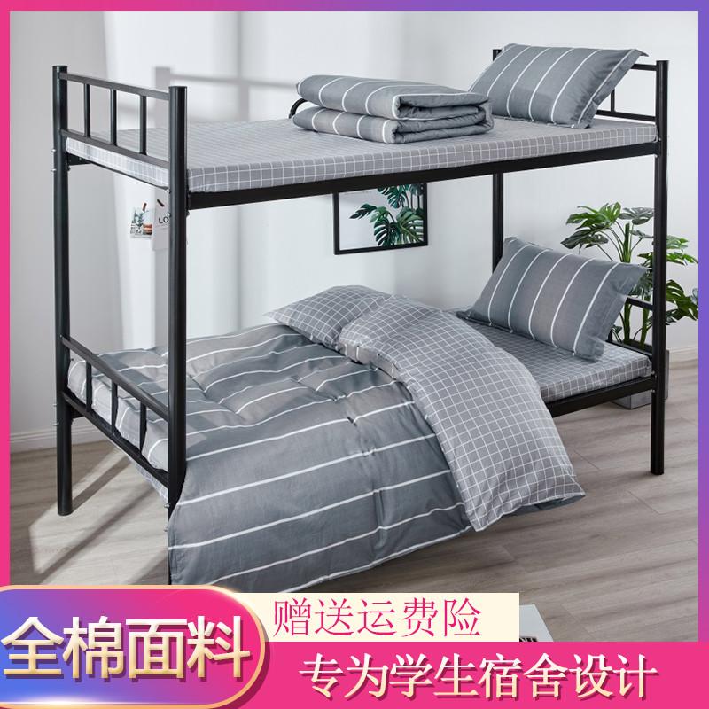 纯棉大学生宿舍被套全棉三寝室0.9米件套床单单人床上用品1.2m床