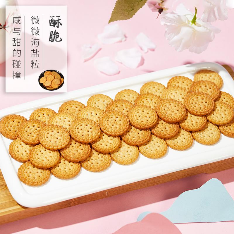 日式小圆饼干6包