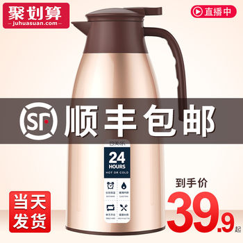 Hemei Le Insulation Kettle Household Insulation Kettle Large Capacity Thermal Kettle Small Stainless Steel Thermos Thermos Cup