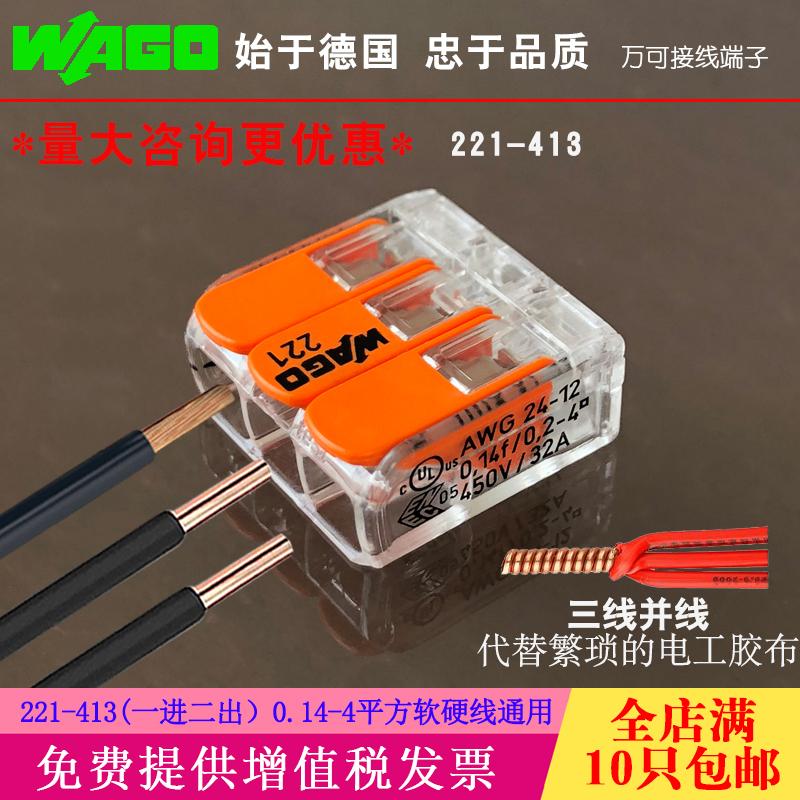 wago接线端子万可221-413电线并线对接连接器快速接头分线器对P卡