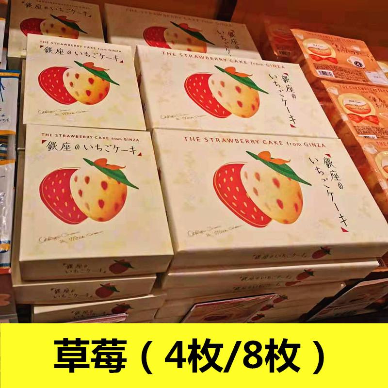 日本 东京香蕉蛋糕Tokyo Banana原味/长颈鹿/草莓/拿铁8枚/枚礼盒