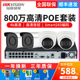 Hikvision 8 million monitoring equipment set network 4K HD home night view PoE camera outdoor
