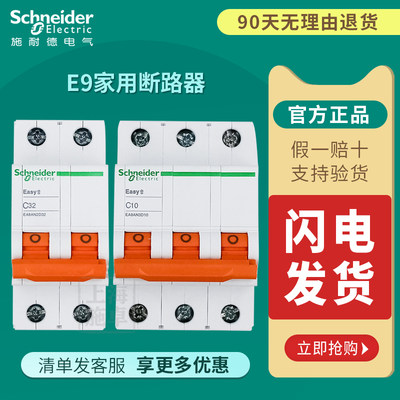 Schneider air switch household circuit breaker 1P2P air switch 16a32A63 an optional leakage protector