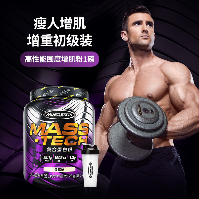 Muscletech 肌肉科技 复合蛋白粉 增肌粉 1磅 天猫优惠券折后¥48包邮(¥98-50) 香草味、巧克力味可选