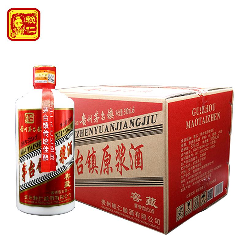 正品贵州赖仁国酱酒纯粮酿造酱香型53度细腻醇厚白酒发6瓶/箱