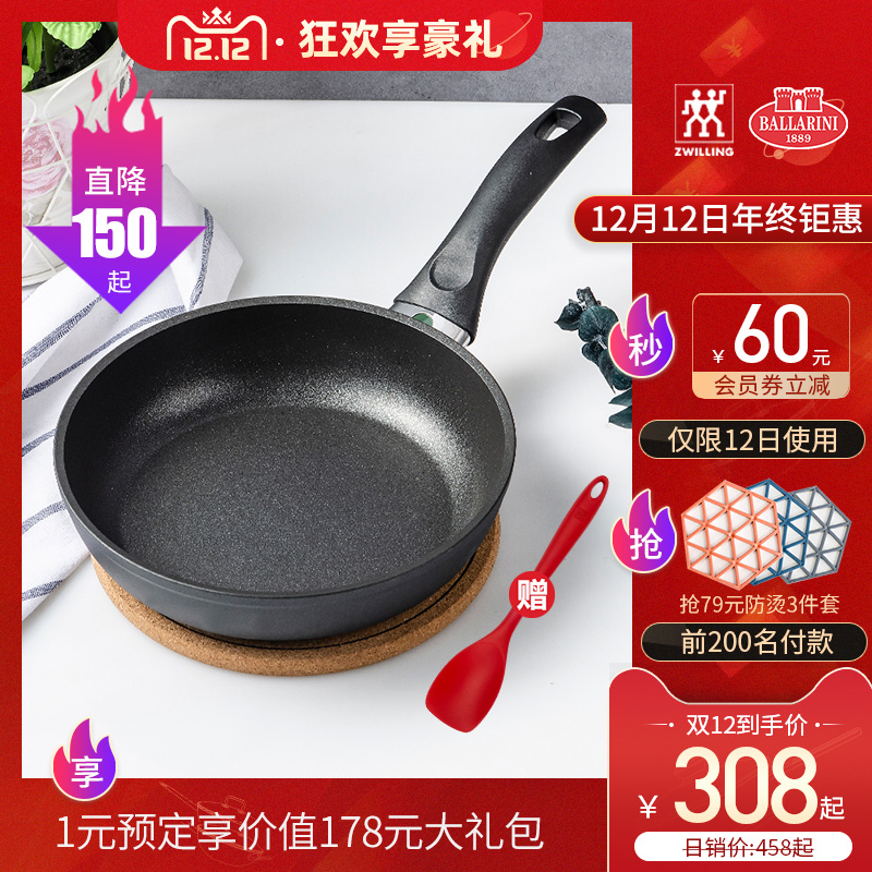 Ballarin巴拉利尼烙饼煎锅平底锅家用轻炒锅24cm双立人不粘锅牛排