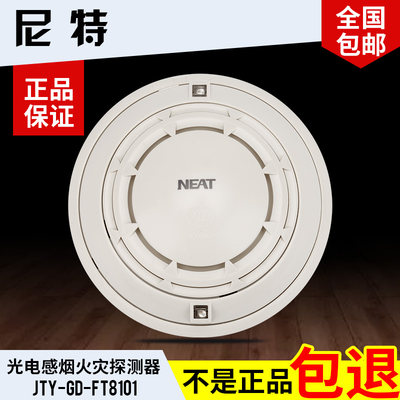 Qinhuangdao Featured Photoelectric Smoke Detector Futonite Smoke Detector FT8101