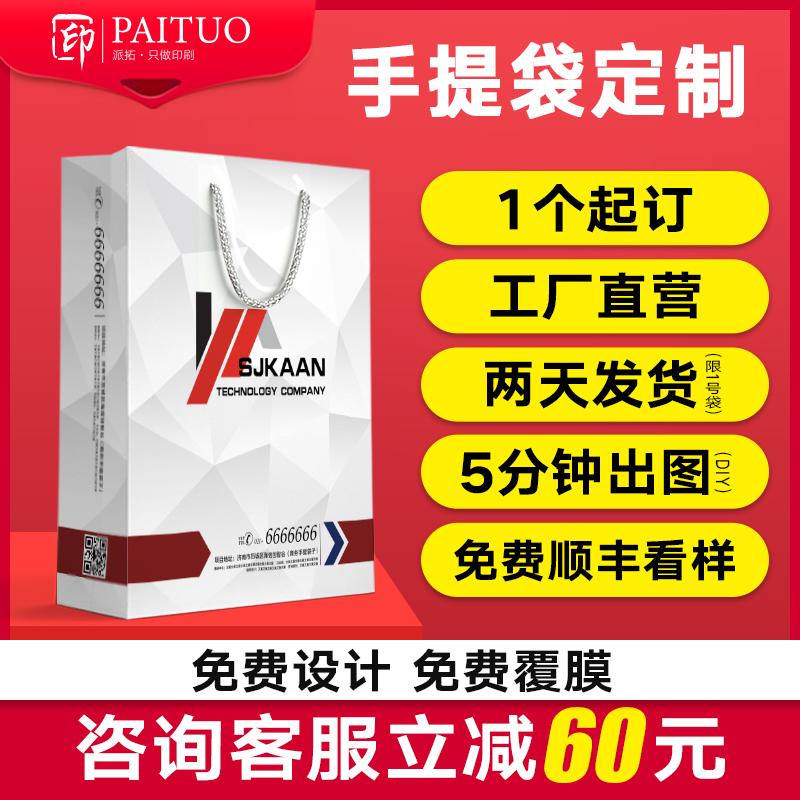 手提袋定制纸袋定做企业包装袋子广告礼品袋购物纸袋订做logo印刷