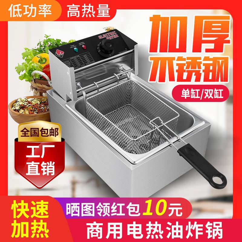 商摆摊炸炉用电单缸双缸炸鸡小吃炸锅煤气油加厚燃气排薯塔薯条机