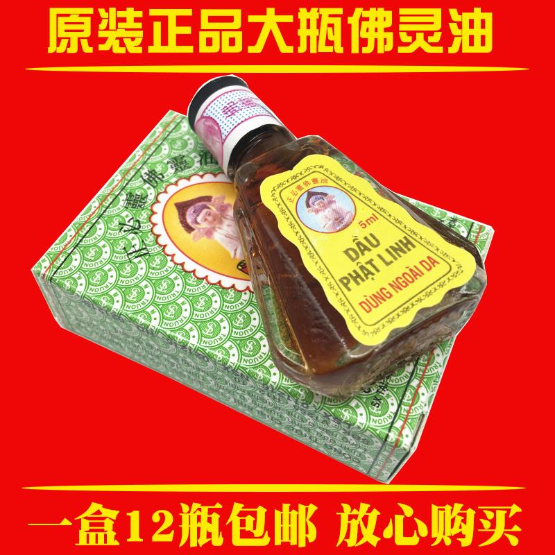 长山牌正必灵佛灵油越南正品5ml/瓶蚊虫晕车叮咬扭伤1盒12瓶包邮