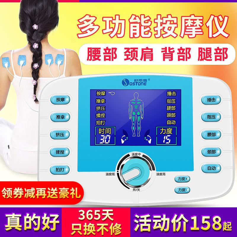 Многофункциональный массаж инструмент домой все тело редкий через меридиан цифровой игла прижигать талия шейного позвонка импульс физиотерапия электричество лечение массажеры