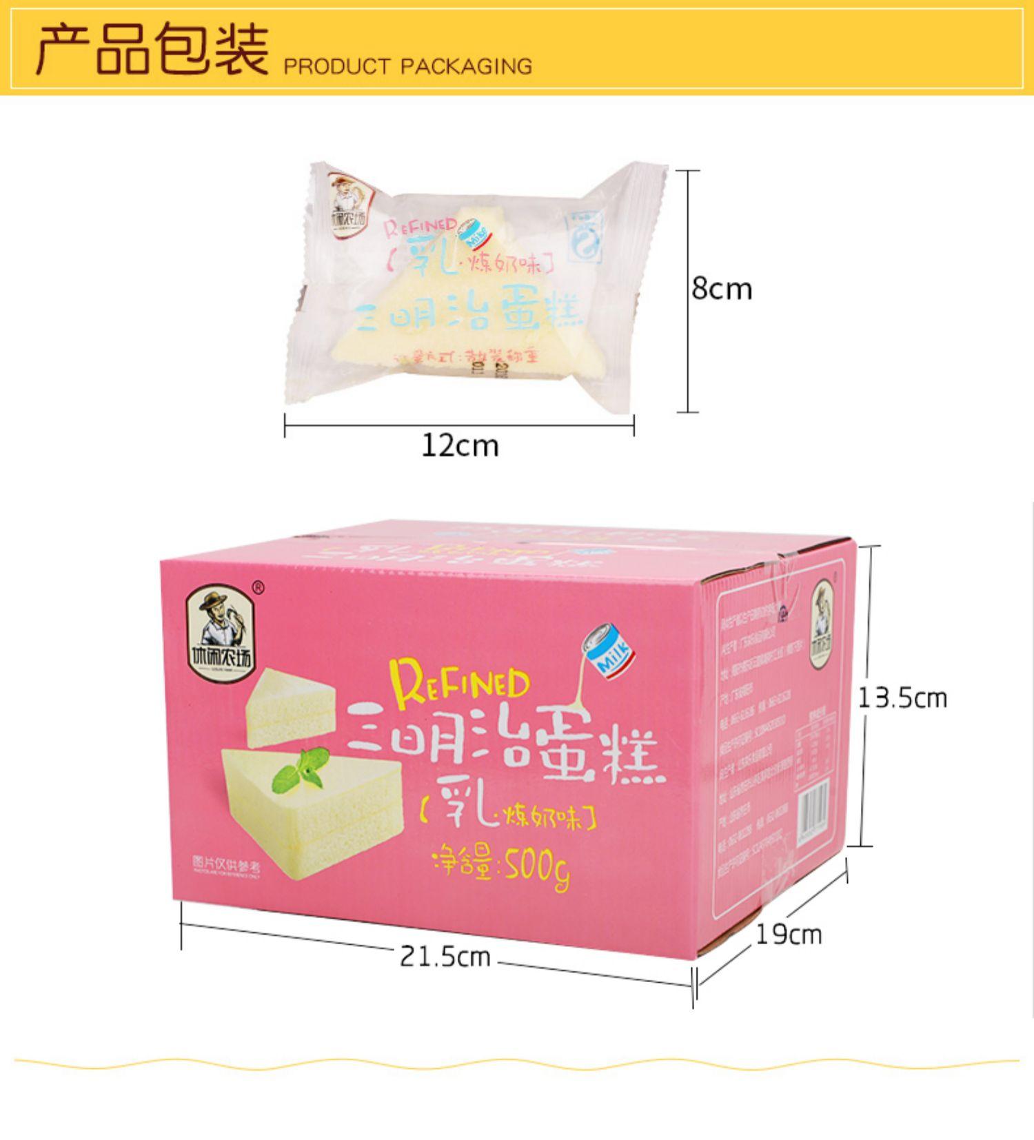 【买一送一】三明治蒸蛋糕整箱500g*2