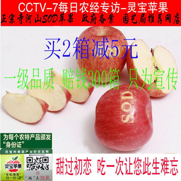 灵宝寺河山SOD红富士苹果新鲜水果寺河山苹果包邮80-85mm圣诞果