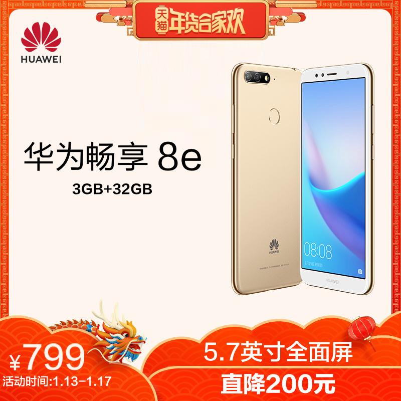 【Ограничить время до 200 юаней】Huawei / Huawei наслаждайтесь 8е 4г полностью Экран для лица высокая Цин Дапин умное фото официальный оригинал Умный тысяч юаней студент старый игровой мобильный телефон