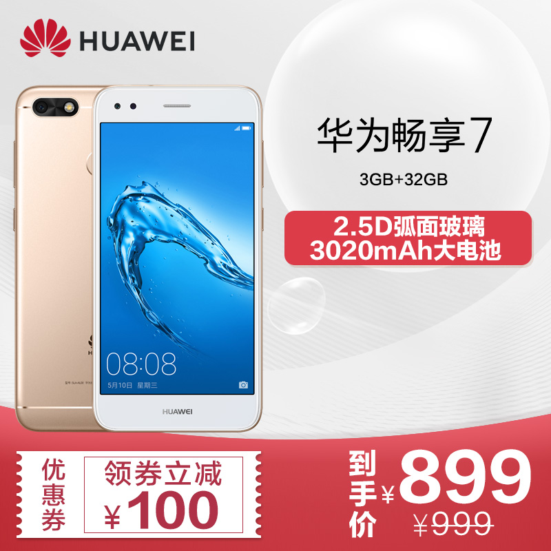 【100% off coupons】Huawei/Huawei Enjoy 7 32G Netcom official authentic HD mobile phone