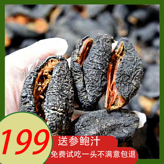 Canadian sea cucumber half a catty 250g Iceland imported Arctic red ginseng red ginseng dried non-instant sea cucumber Liao ginseng