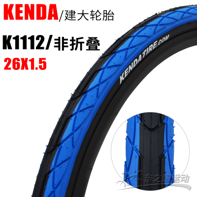 26X1.5 BLACK BLUE SIDE + BEAUTIFUL MOUTH 32MM INNER TUBE  (SEND TIRE REPAIR TOOL)