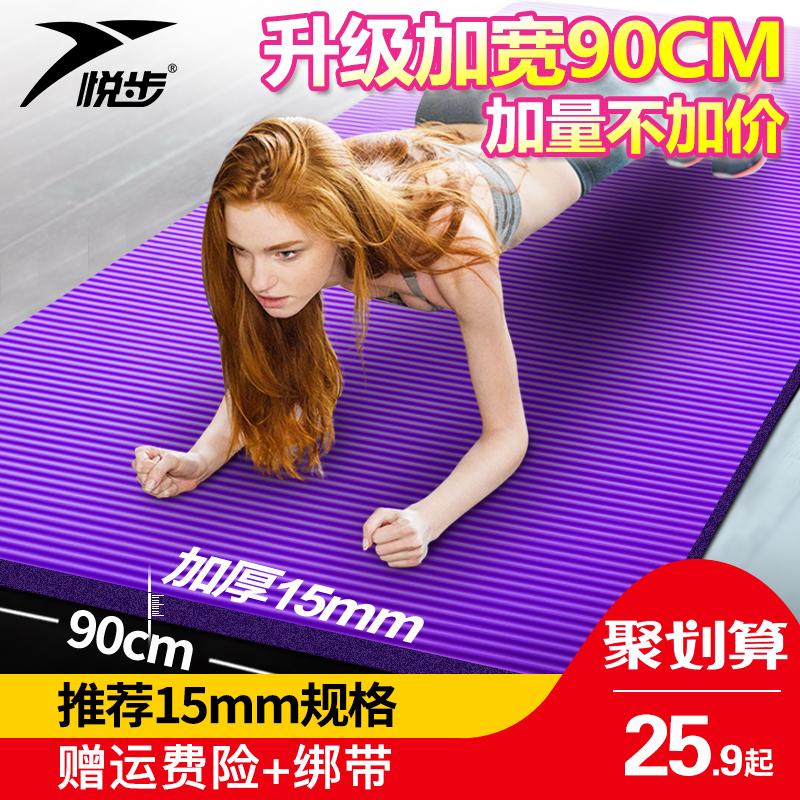 Yuet step yoga mat for men and women beginners 15mm thickening widened long non-slip yoga fitness mat tasteless three-piece