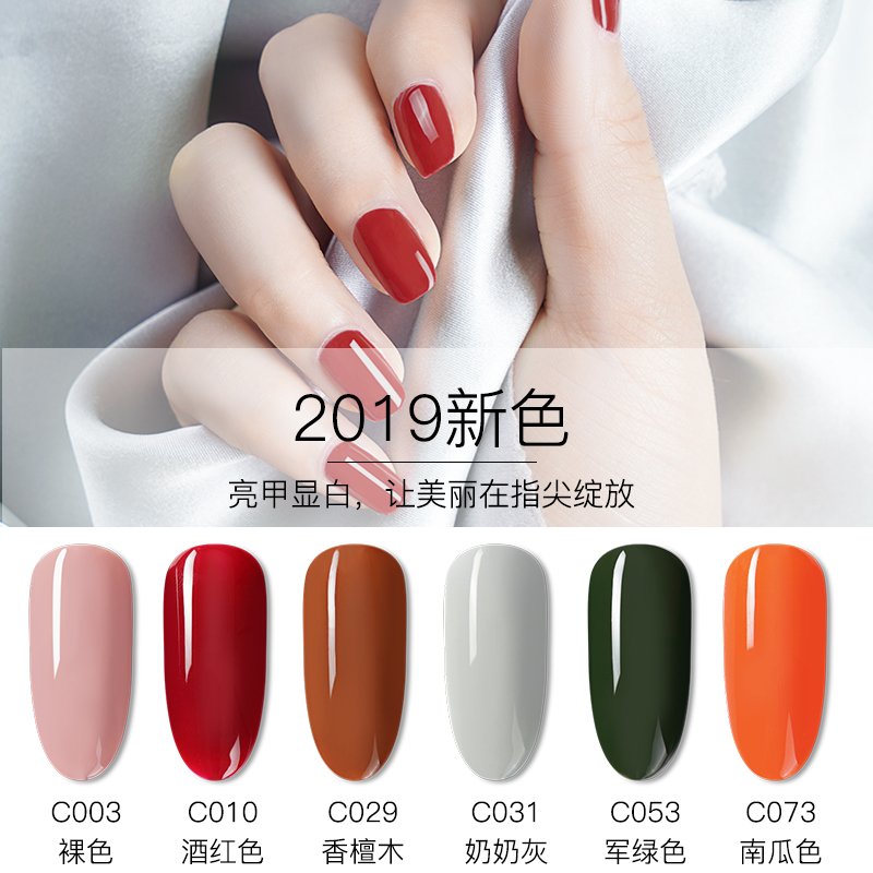 Nail Polish Glue 2019 New Net Red Pop Color Lasting Milky