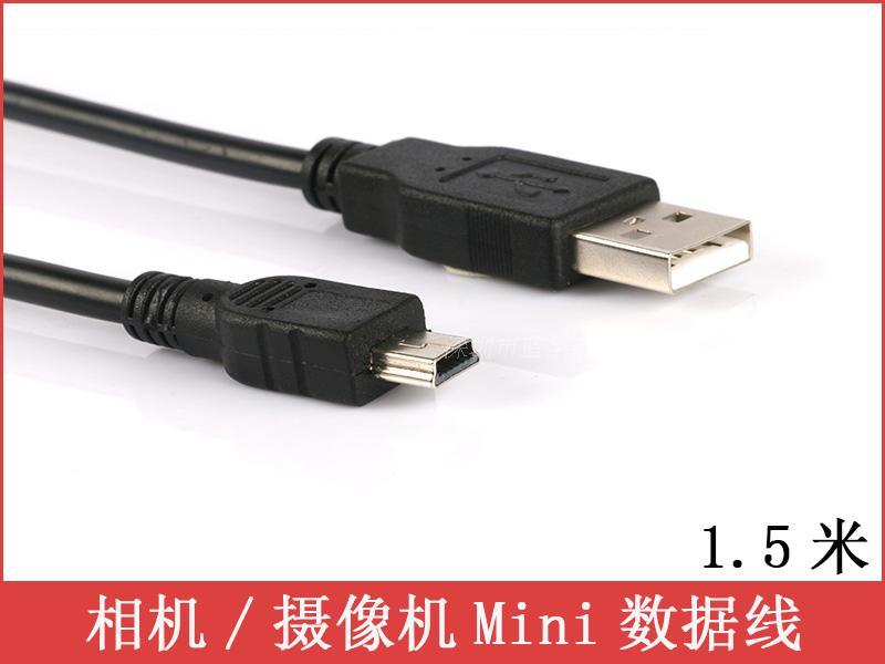 JVC杰伟世摄像机USB数据线GZ-MG255 GZ-MG275 GZ-MG330 GZ-MG335