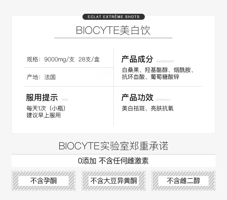 Biocyte小粉瓶美白饮 羟基酪醇 5倍焕白 全身美白淡斑口服液28支 美颜护肤 第2张