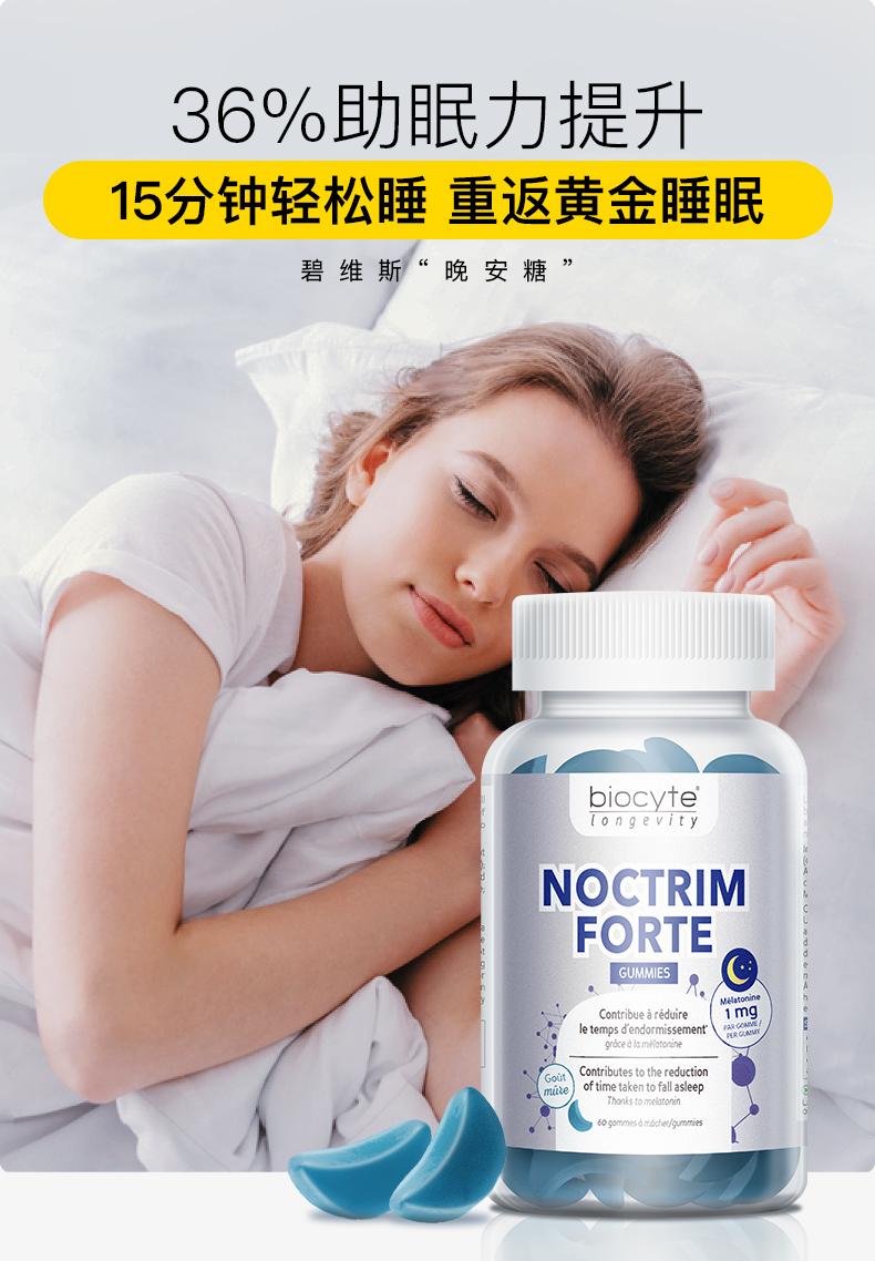 碧维斯Biocyte褪黑素软糖安瓶60粒2盒助眠糖sleepwell晚安糖 ¥276.00 产品中心 第1张