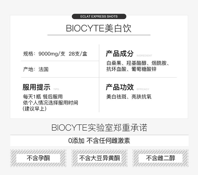 碧维斯Biocyte美白液态饮口服液 内服全身美白去黄淡斑抗糖美白饮 ¥709.00 产品中心 第3张