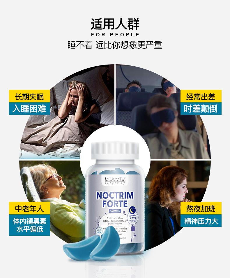 碧维斯Biocyte褪黑素软糖安瓶60粒2盒助眠糖sleepwell晚安糖 ¥276.00 产品中心 第10张