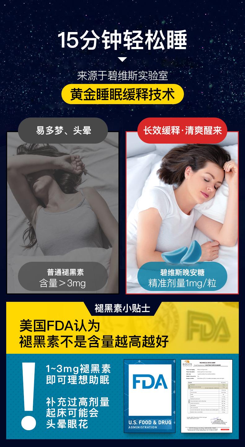 碧维斯Biocyte褪黑素软糖安瓶60粒2盒助眠糖sleepwell晚安糖 ¥276.00 产品中心 第4张