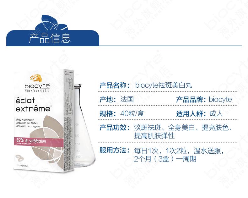 Biocyte美白丸 淡斑内服全身美白bb去黑色素提亮肤色法国进口正品 产品中心 第13张