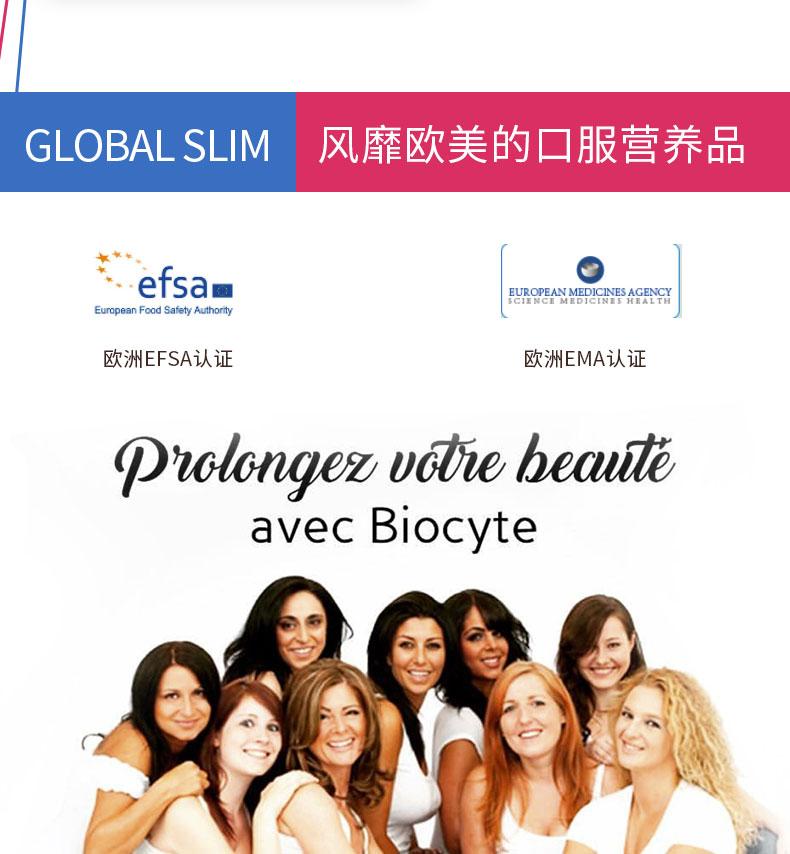 法国Biocyte胶原蛋白粉玻尿酸口服液透明质酸美白补水紧肤抗衰 ¥546.00 产品中心 第12张