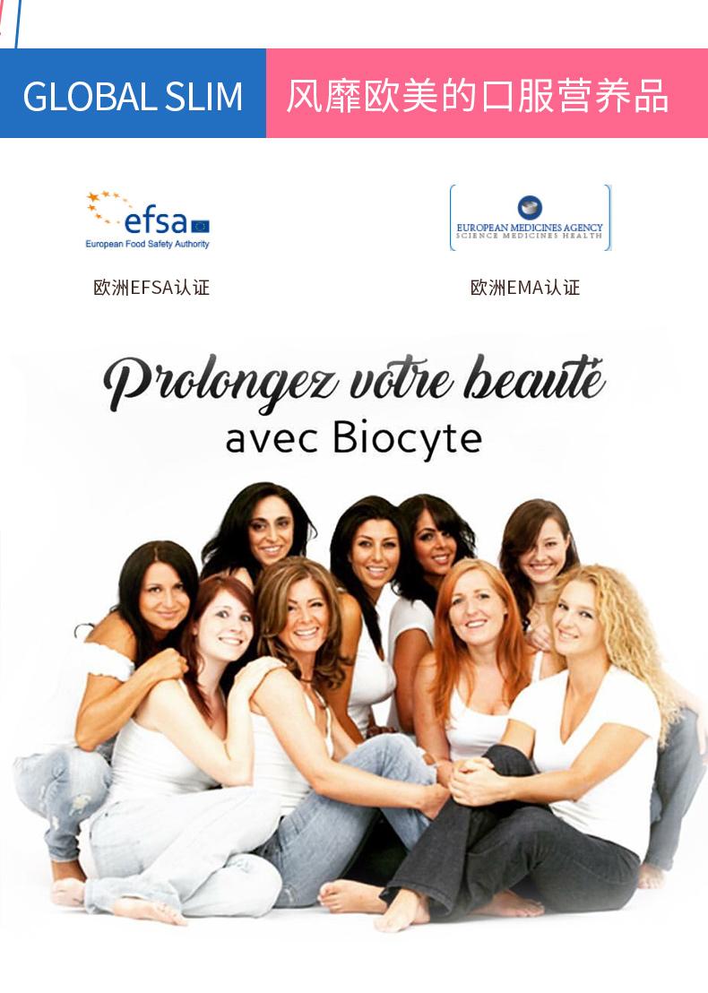 法国Biocyte减肥瘦身酵素水果蔬孝素粉清肠排便通便秘 ¥188.00 产品中心 第8张