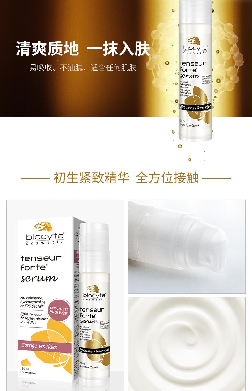 法国Biocyte紧致肌肤提拉淡化细纹胶原蛋白初生紧致精华乳正品 ¥399.00 产品中心 第9张