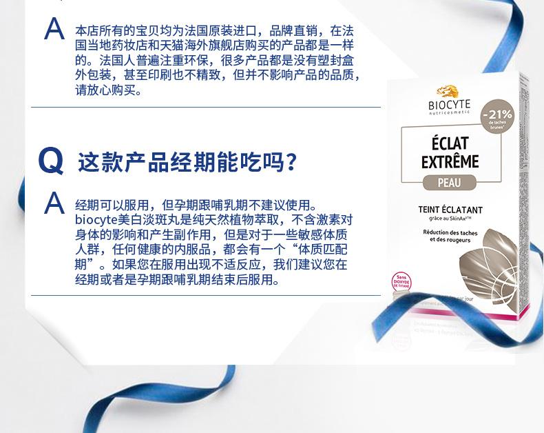 碧维斯Biocyte美白淡斑丸3盒 全身美白丸内服去黄口服美白正品 ¥720.00 产品中心 第17张