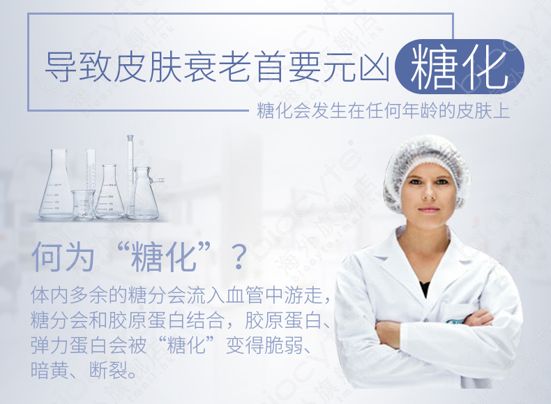 Biocyte抗糖丸抗衰老去皱纹口服护肤品提拉紧致纹法国官方正品 产品中心 第8张