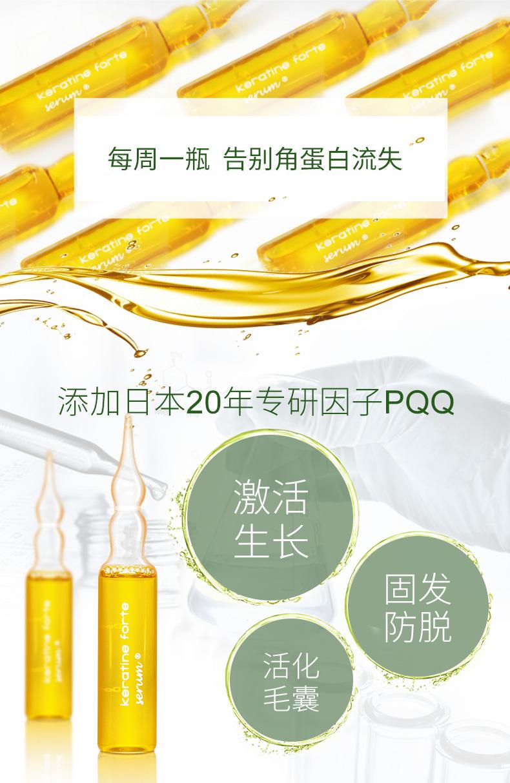 法国biocyte生发安瓶角蛋白活化真皮育发防脱修复受损发质正品 产品中心 第5张