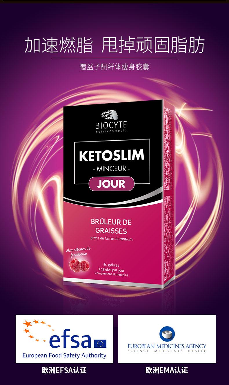 法国Biocyte覆盆子酮胶囊减肥瘦身燃脂 顽固型 变瘦神器收腹塑身 ¥299.00 产品中心 第2张