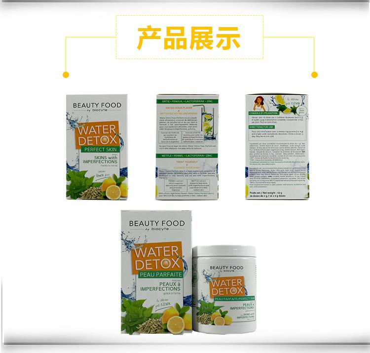 法国biocyte进口酵素复合酵素粉水果果蔬酵素清洁器官排毒祛痘 美颜护肤 第6张