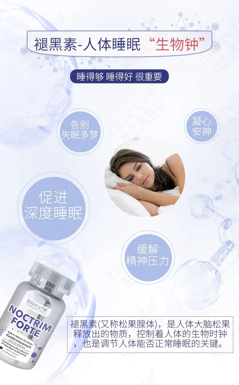 法国biocyte褪黑素片改善睡眠深度助眠安眠成人松果体胶囊进口 产品中心 第6张