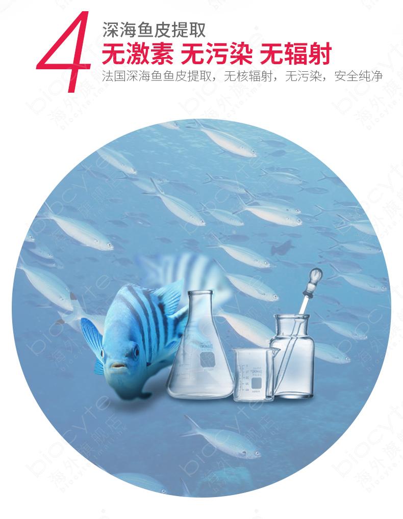 法国biocyte胶原蛋白粉 深海鳕鱼水解蛋白 美白抗衰老淡斑正品 产品中心 第11张