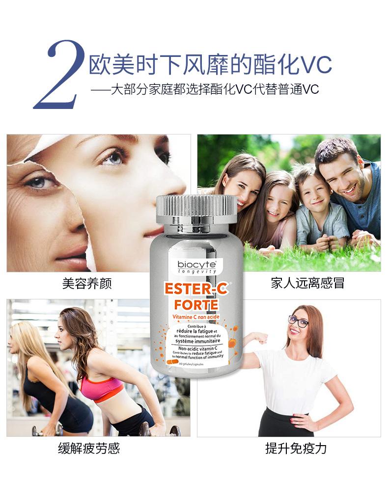 biocyte维生素c胶囊250mg增强免疫力预防感冒法国进口正品 ¥188.00 产品中心 第8张