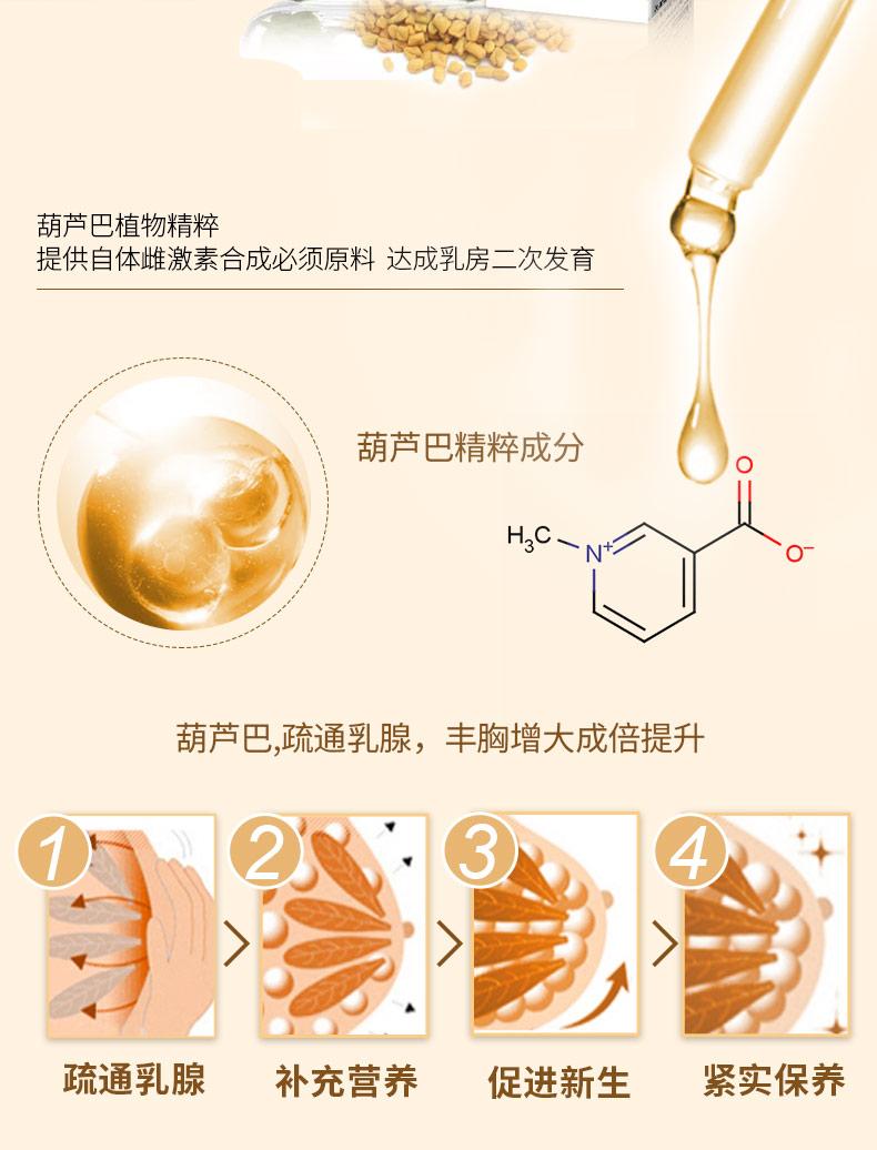 法国Biocyte丰胸精华霜懒人按摩乳房快速增大 纯天然进口正品 ¥269.00 产品中心 第8张