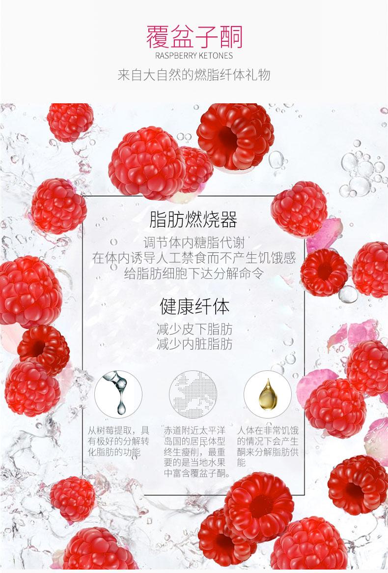 法国Biocyte覆盆子酮胶囊减肥瘦身燃脂 顽固型 变瘦神器收腹塑身 ¥299.00 产品中心 第6张