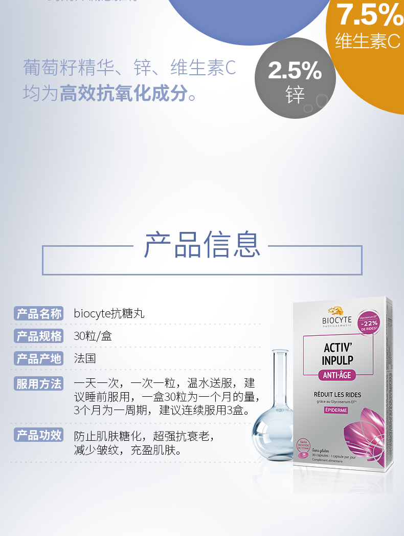 法国Biocyte抗糖丸抗衰老去皱纹口服护肤品提拉紧致纹官方正品 产品中心 第9张