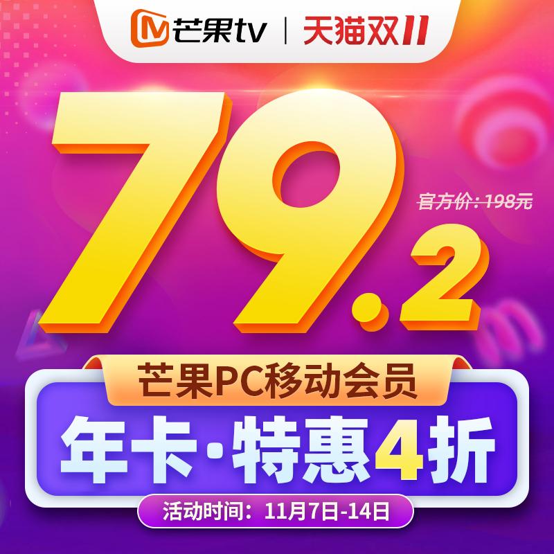 芒果tv会员12个月vip年卡