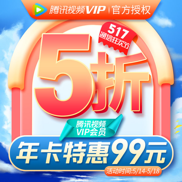 腾讯视频 VIP会员十二个月 5折¥99秒冲